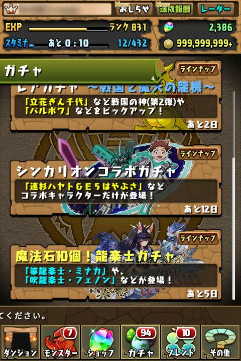 【パズドラ日記】メイン機で魔法石10個!龍楽士ガチャに挑戦!(2019年11月)