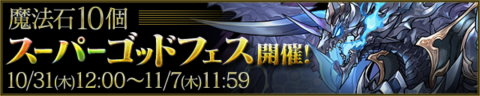 【パズドラ日記】魔法石10個!スーパーゴッドフェスに挑戦!(2019年11月)