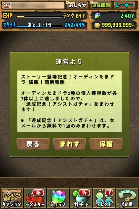 【パズドラ日記】個別報酬による達成記念!アシストガチャに挑戦!(2019年12月)