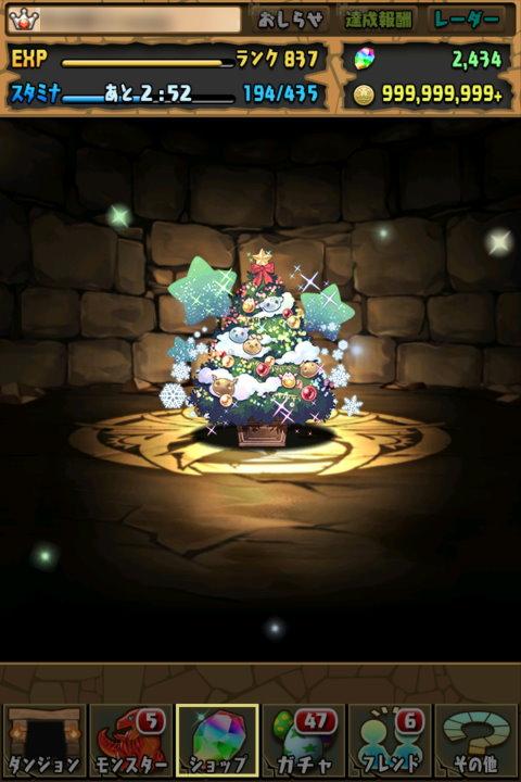 パズドラクリスマスツリーを手に入れる!
