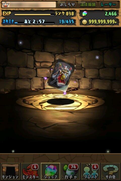 叛逆の魔女レアーのカードを手に入れる!