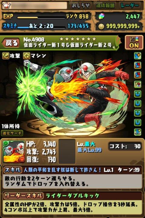 仮面ライダー新1号&仮面ライダー新2号に究極進化!