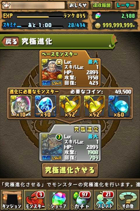【パズドラ日記】覚醒ルーに究極進化!