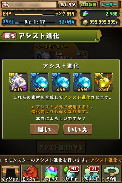 【パズドラ日記】ゾルベ=ゾルビンスにアシスト進化!