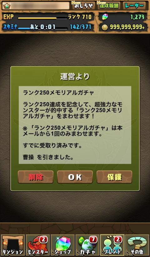 【パズドラ日記】ランク250メモリアルガチャに挑戦!(2019年12月)