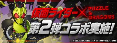 メイン機で魔法石6個!仮面ライダーコラボガチャに挑戦! 201912