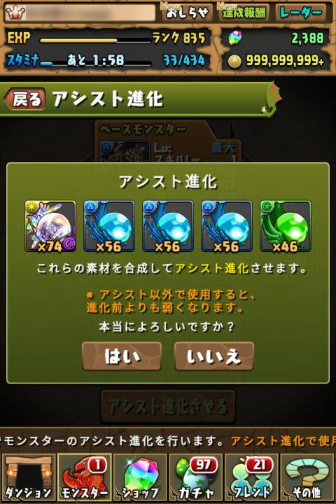 【パズドラ日記】武ゥ応音音音ーMAXにアシスト進化!