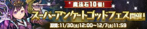 【パズドラ日記】魔法石10個!スーパーアンケートゴッドフェスに挑戦!(2019年12月)