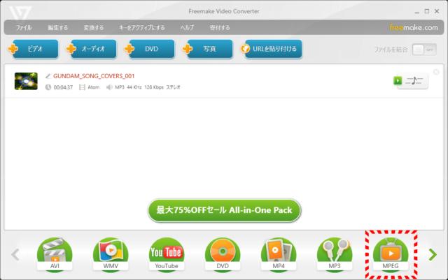 【レビュー記事】FreemakeのDVDコピーソフト