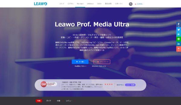 【レビュー記事】Leawo Prof. Media