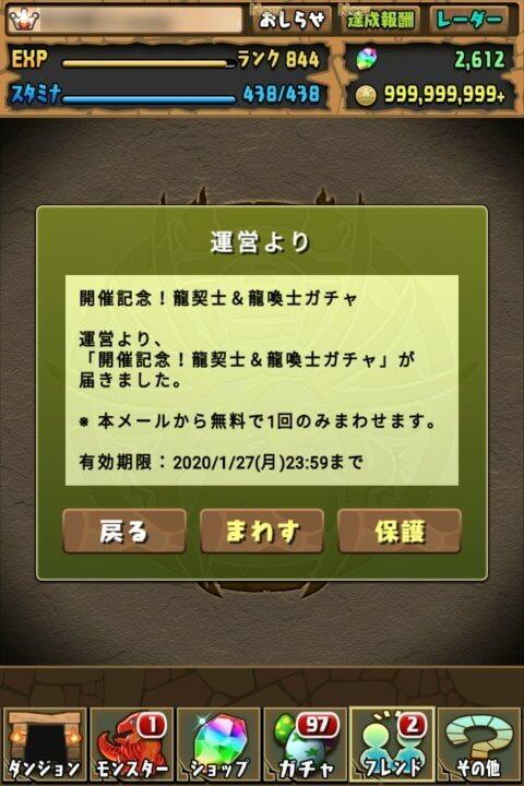 開催記念!龍契士&龍喚士ガチャに挑戦!