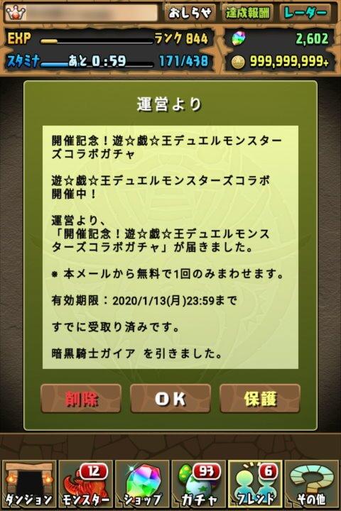 開催記念!遊☆戯☆王デュエルモンスターズコラボガチャに挑戦!