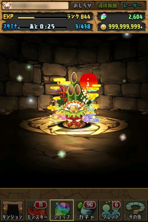 新春のたまドラ門松を手に入れる!