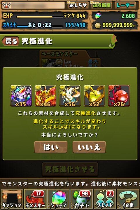 極醒の白幻魔・イルムに究極進化!