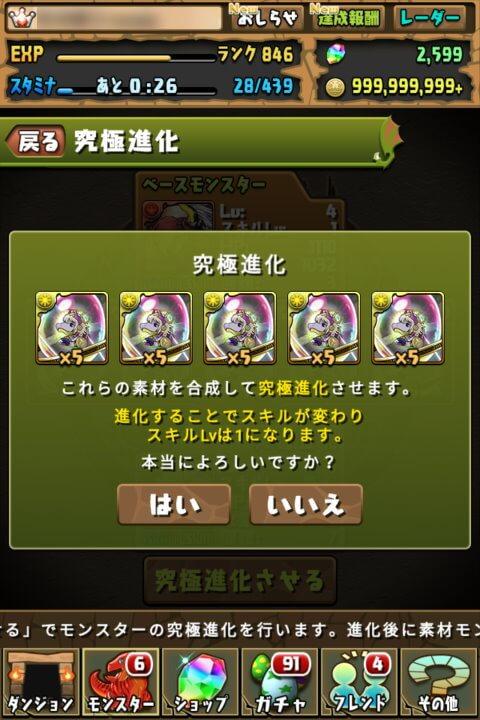 彩龍喚士の子・アルトゥラに究極進化!(2体目)