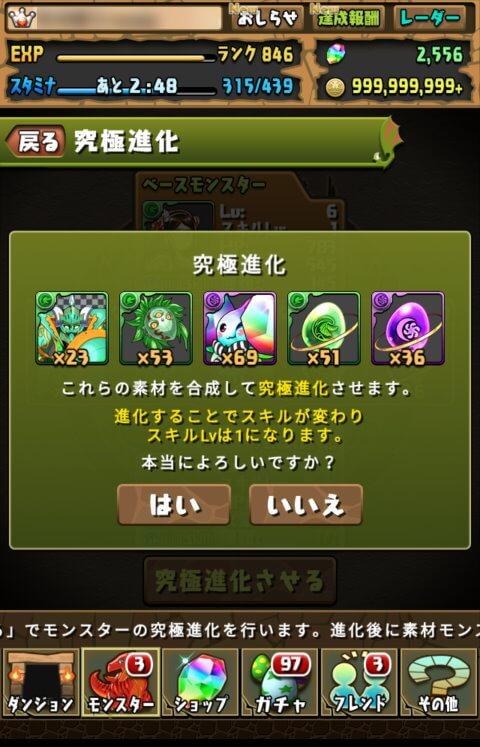 リーリア【ダークカラー】に究極進化!