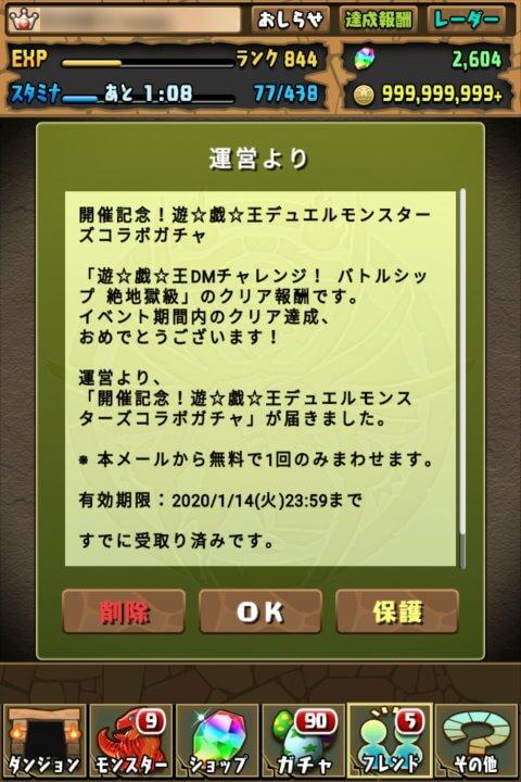 クリア報酬による開催記念!遊☆戯☆王デュエルモンスターズコラボガチャに挑戦!