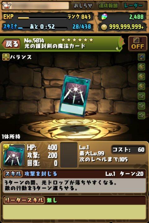 光の護封剣の魔法カードを手に入れる!