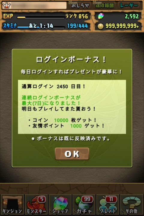 パズドラ無課金で通算ログイン2450日目の近況報告!