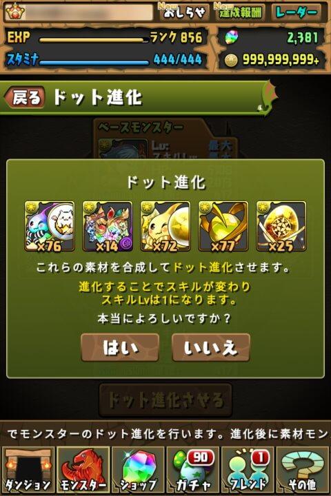 ドット・橙龍契士・サリアにドット進化!