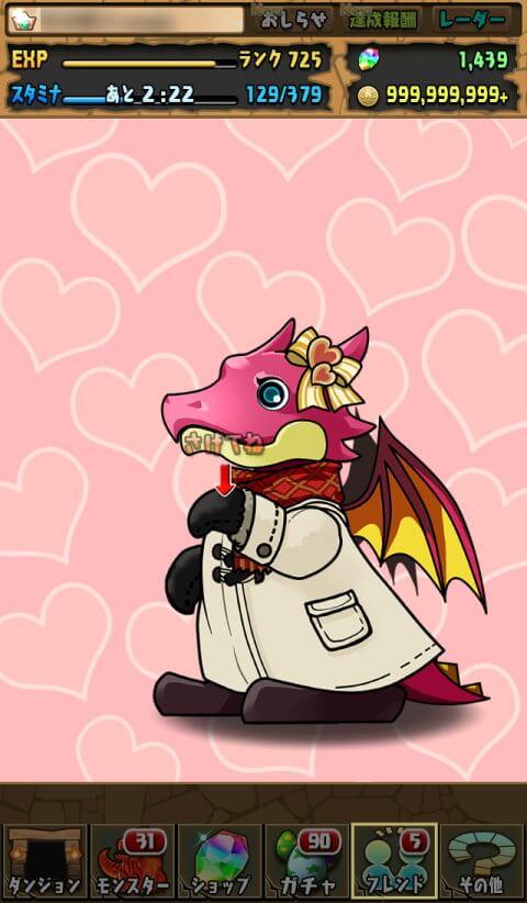 開催記念!バレンタインガチャに挑戦!
