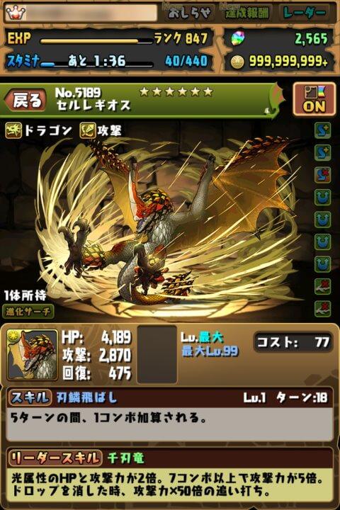 叛断ノ覇斧レギオンにアシスト進化!