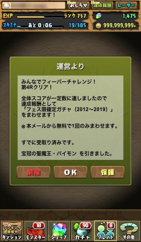 クリア報酬フェス限確定ガチャ(2012~2019)に挑戦!