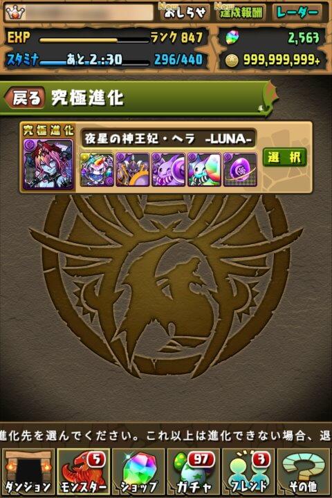 夜星の神王妃・ヘラ -LUNA-に究極進化!