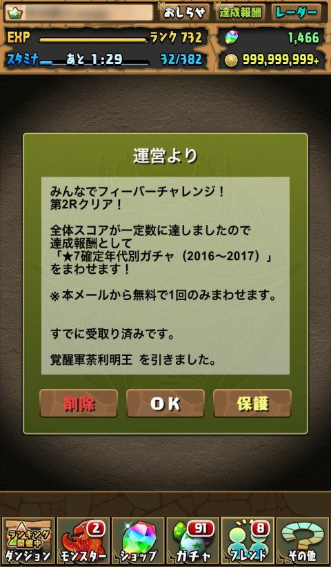 クリア報酬★7確定年代別ガチャ(2016~2017)に挑戦!