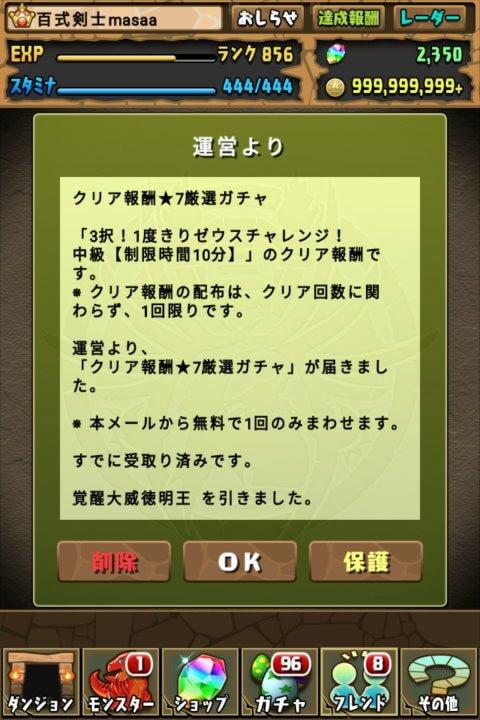 クリア報酬★7厳選ガチャに挑戦!