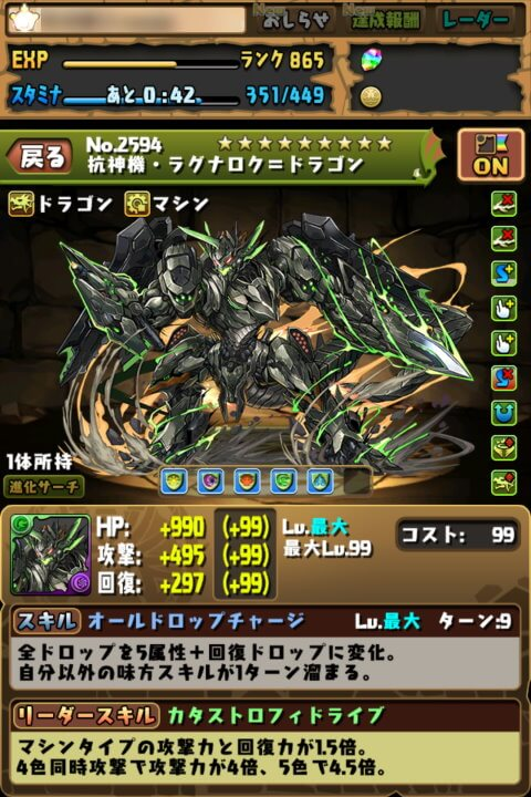 破神機・ラグナロク=ドラゴンに超究極進化!