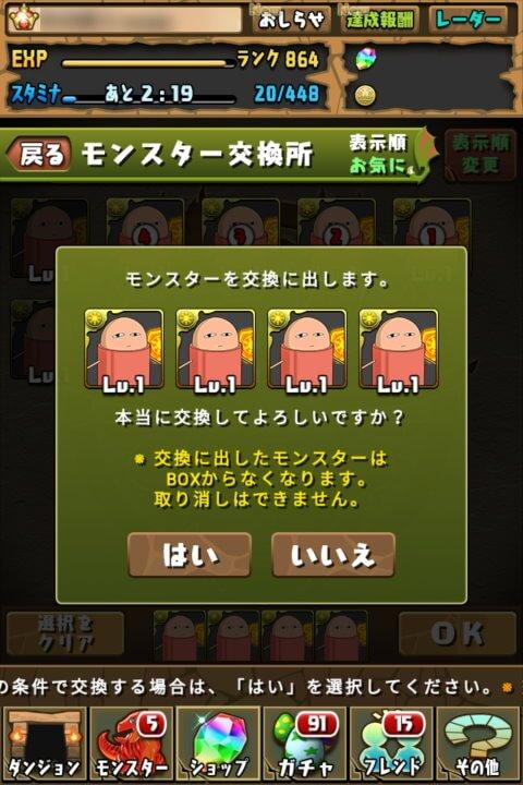 橙龍契士・サリア&神楽衣装を手に入れる!(4体目)