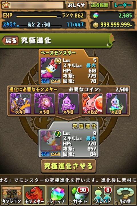 デイジーダック【ハピネス】に究極進化!