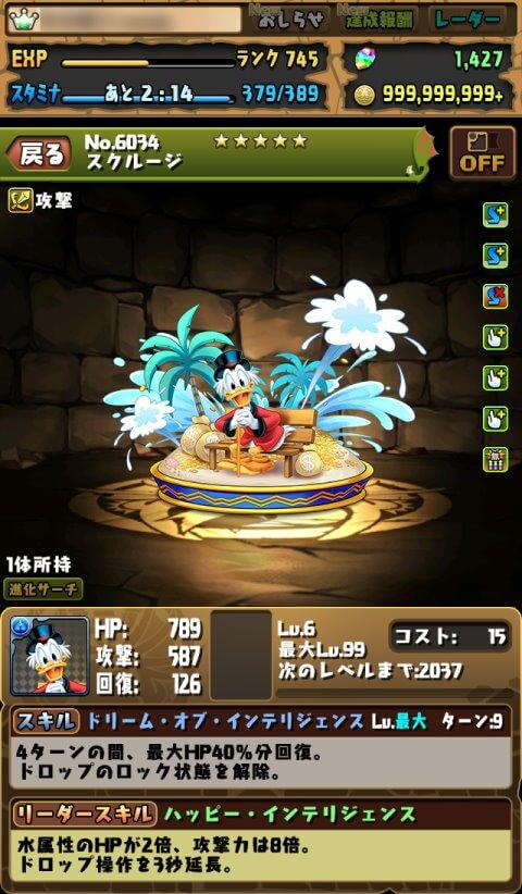 クリア報酬による開催記念!「ミッキー&フレンズ」ガチャ3回目に挑戦!