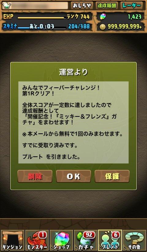 クリア報酬による開催記念!「ミッキー&フレンズ」ガチャ2回目に挑戦!