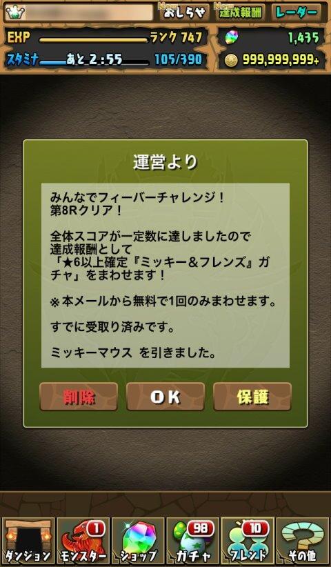 クリア報酬による★6以上確定「ミッキー&フレンズ」ガチャに挑戦!