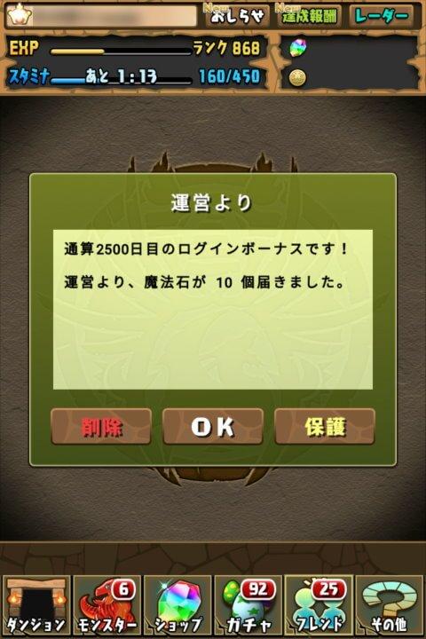 パズドラ無課金で通算ログイン2500日目の近況報告!