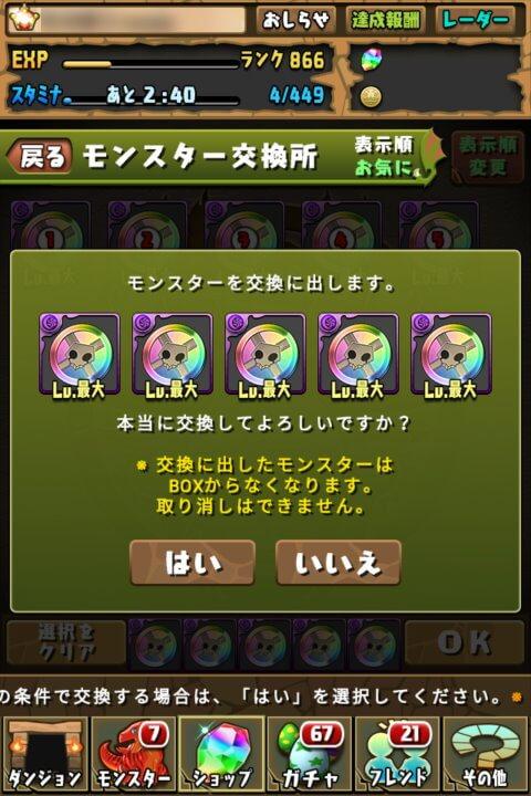 山田花太郎を手に入れる!