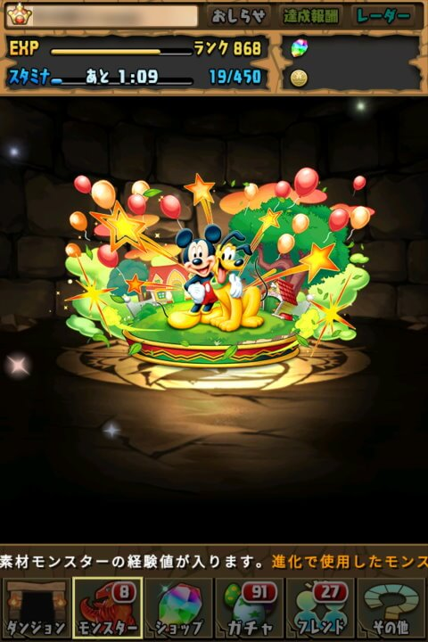 ミッキーマウス&プルートに究極進化!