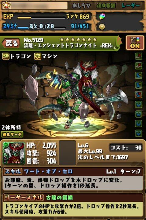 伝承・エンシェントドラゴンナイト -REX-に究極進化!(2体目)