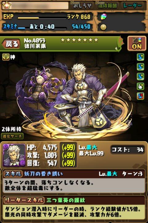 平定の大将神・徳川家康に究極進化!