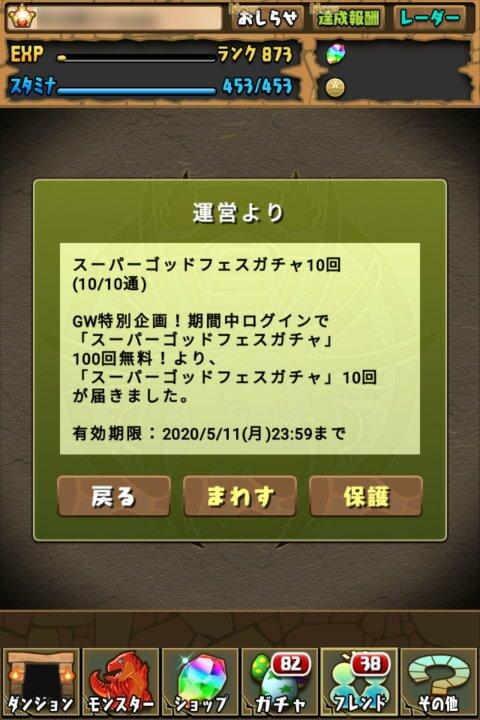 メイン機でGW特別企画!スーパーゴッドフェスガチャ(10/10通)に挑戦!