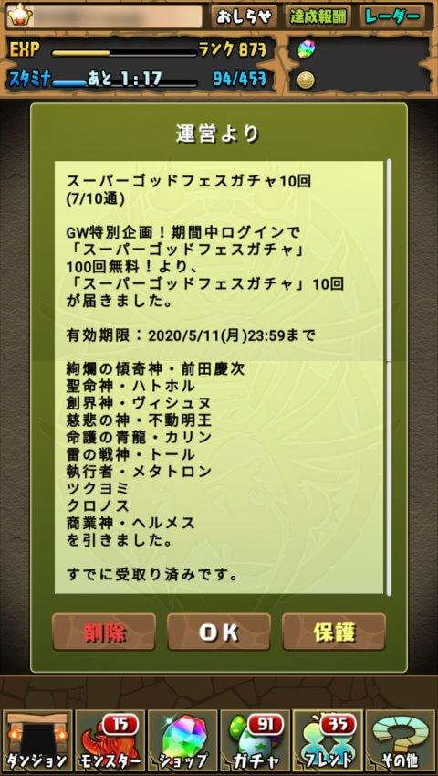 メイン機でGW特別企画!スーパーゴッドフェスガチャ(7/10通)に挑戦!