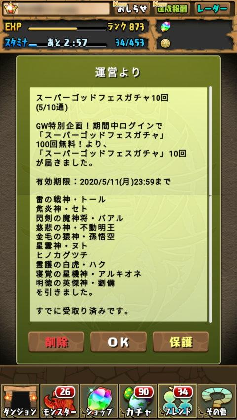 メイン機でGW特別企画!スーパーゴッドフェスガチャ(5/10通)に挑戦!