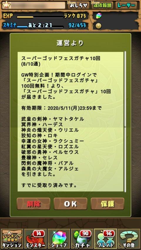 メイン機でGW特別企画!スーパーゴッドフェスガチャ(8/10通)に挑戦!