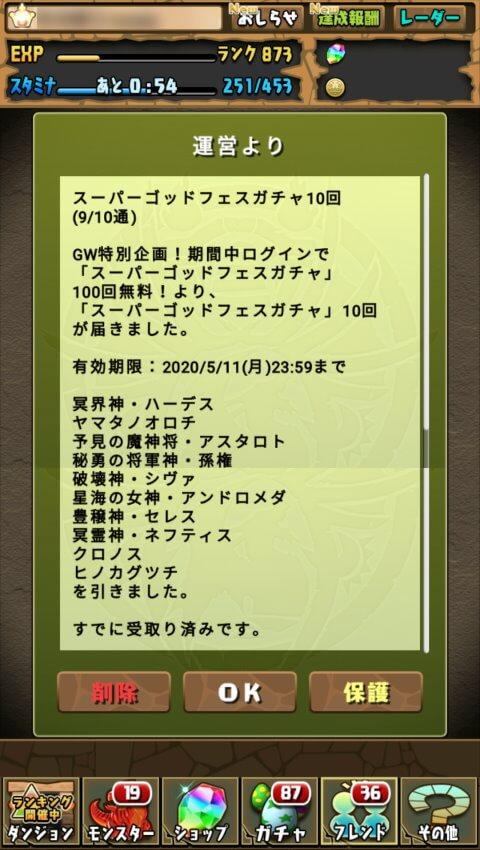 メイン機でGW特別企画!スーパーゴッドフェスガチャ(9/10通)に挑戦!