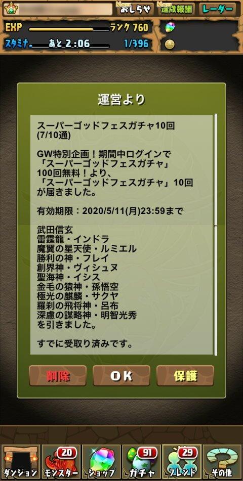 サブ機でGW特別企画!スーパーゴッドフェスガチャ(7/10通)に挑戦!