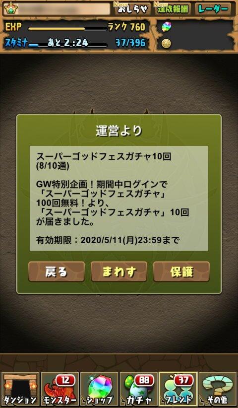サブ機でGW特別企画!スーパーゴッドフェスガチャ(8/10通)に挑戦!