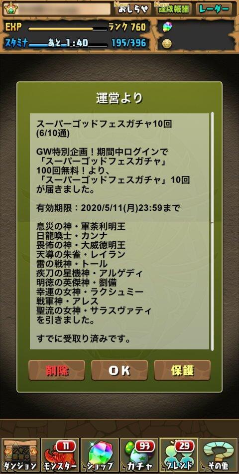 サブ機でGW特別企画!スーパーゴッドフェスガチャ(6/10通)に挑戦!