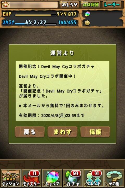 開催記念!Devil May Cryコラボガチャに挑戦!
